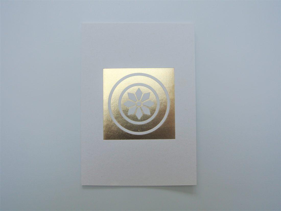 SLG Ola Postcard Foil Block 4